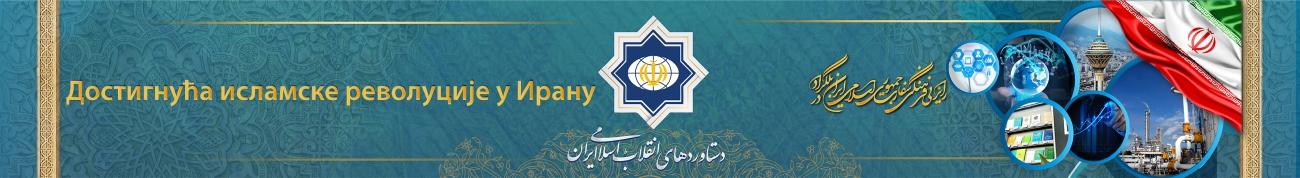 Достигнућа исламске револуције у Ирану